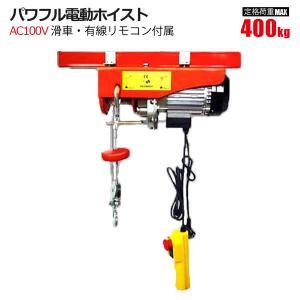 【商品仕様】 定格荷重 :シングル200kg ダブル400kg 揚  程 :12m/6m 巻上速度 ...