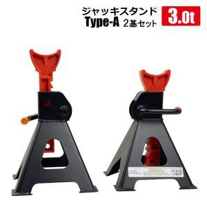 【商品仕様】 能力:3トン(1基) 重量:5.5kg 最高位:425mm 最低位:285mm 材質:...