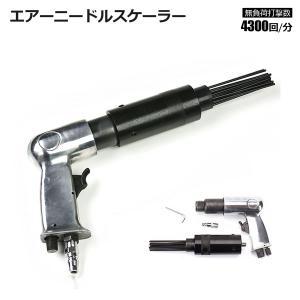 【商品仕様】  全長:330mm        使用空気圧:0.8MPa        無負荷打撃数...