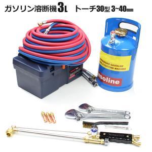 ガソリン 溶断機 切断機 ガソリン酸素溶断機 3L 30型 トーチ付き 無加圧式 溶接 溶断 切断 プロミネンスカッター