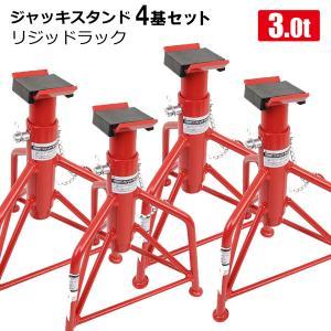 【商品仕様】 能力:3t(1基) 最高位:500mm 最低位:340mm 重量:4.5kg(1基) ...