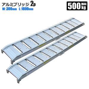 【商品仕様】 サイズ:有効長1800mm 幅300mm 材質:アルミ 重量:約7.5kg/本    ...