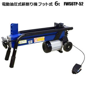 シンセイ 電動薪割り機 フット式 6t ラクラク薪割り FWS6TP-52