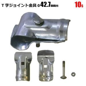シンセイ T字ジョイント金具 φ42.7mm用 10個 T型金具 単管 棚作成 ビニールハウス資材 ...