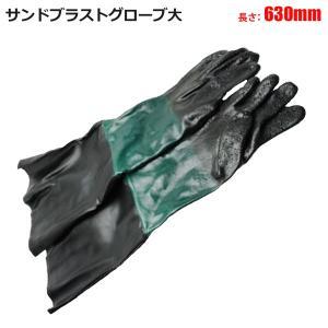 サンドブラストキャビネット用 グローブ 大サイズ 滑り止め付き 手先保護