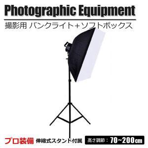 【商品仕様】 ソフトボックス:700×500mm 4灯バンクライト 付属品:スタンド・ディフューザー...