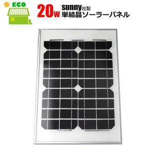 ソーラーパネル 20W 12V系 太陽光発電 単結晶...