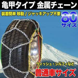 タイヤチェーン 金属 12mm 亀甲 スノーチェーン 簡単取...