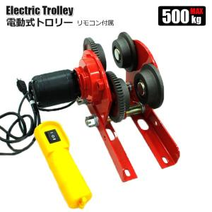 【商品仕様】 能力:0.5t(500kg) 移動速度:13m/min モーター回転:1400rpm ...