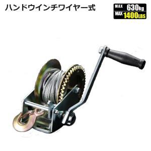 【商品仕様】 ワイヤ径:4.8mm、長さ10m ハンドル長さ:100mm ギア比:4:1 最大荷重:...