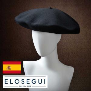 帽子/高級ベレー帽/石原さとみさん愛用ブランドELOSEGUI(エロセギ)/EMPERADOR(エンペラドール)スペイン製バスクベレー/メンズ・レディース|homeroortega