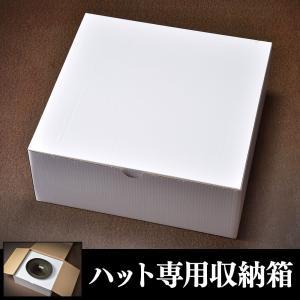 ハット専用収納箱(白)|homeroortega