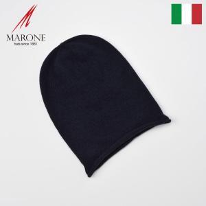 帽子 ニットキャップ メンズ レディース MARONE マローネ Ritmico リトミコ ビーニー 秋冬|homeroortega