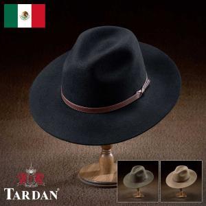 帽子/フェルトハット/TARDAN(タルダン)/ALAMO CONFORT(アラモ コンフォート)メキシコ製中折れハット/メンズ・レディース|homeroortega