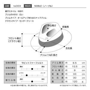 フェルトハット メンズ レディース ソフトハット S M L XL 黒 ラビット 紳士帽 TONAK ノーブル|homeroortega|12