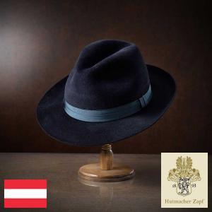 帽子/高級フェルトハット/Zapf(ツァップ)/Carlo(カルロ)オーストリア製中折れハット/メンズ・レディース homeroortega