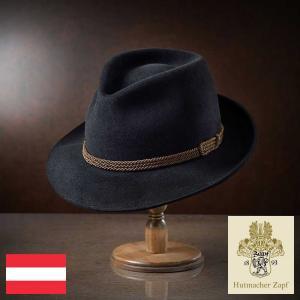 帽子/高級フェルトハット/Zapf(ツァップ)/Steinbrunn(シュタインブルン)オーストリア製中折れハット/メンズ・レディース|homeroortega