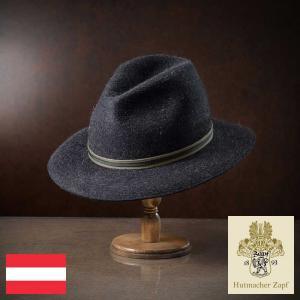 帽子/高級フェルトハット/Zapf(ツァップ)/Wildmoos(ヴィルトモース)オーストリア製中折れハット/メンズ・レディース|homeroortega
