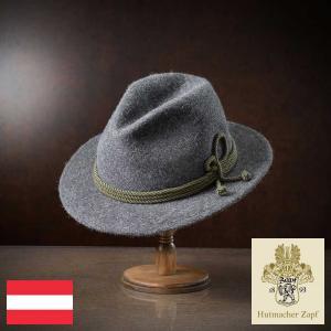 帽子/高級フェルトハット/Zapf(ツァップ)/Bernhard(ベルンハルト)オーストリア製中折れハット/メンズ・レディース|homeroortega