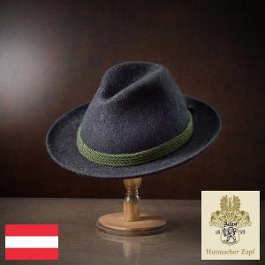 帽子/高級フェルトハット/Zapf(ツァップ)/Waldburg(ヴァルトブルク)オーストリア製中折れハット/メンズ・レディース|homeroortega