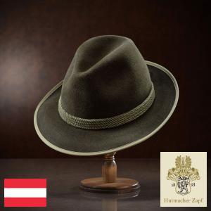 帽子/高級フェルトハット/Zapf(ツァップ)/Hofrat(ホーフラート)オーストリア製中折れハット/メンズ・レディース homeroortega