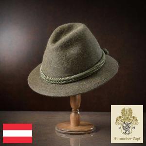 帽子/高級チロリアンハット/Zapf(ツァップ)/Fieberbrunn(フィーバーブルン)オーストリア製フェルトハット/メンズ・レディース|homeroortega