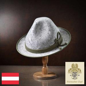 帽子/高級チロリアンハット/Zapf(ツァップ)/Anblick(アンブリック)オーストリア製フェルトハット/メンズ・レディース|homeroortega