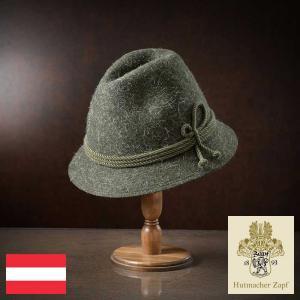 帽子/高級チロリアンハット/Zapf(ツァップ)/Jagalois(ヤガロイス)オーストリア製フェルトハット/メンズ・レディース|homeroortega