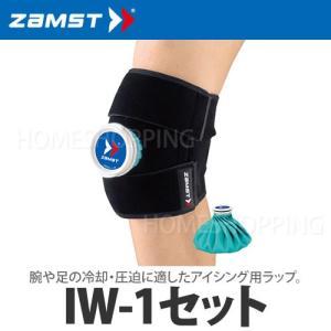 ザムスト IW-1セット アイシングセット【メール便不可】