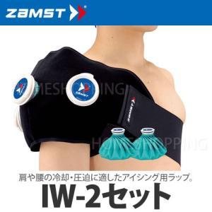 ザムスト IW-2セット アイシングセット【メール便不可】