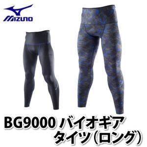 ミズノ【タイツ】 BG9000バイオギアタイツ(ロング) K2MJ5B02 【リバーシブル】【メンズ/男性用】【メール便不可】|homeshop