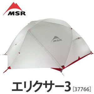 MSR 3人用テント エリクサー3 37766(メール便不可)|homeshop
