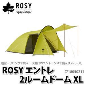 ロゴス テント LOGOS ROSY エントレ2ルームドーム XL 71805021(5人用テント)(メール便不可)(ラッピング不可)|homeshop