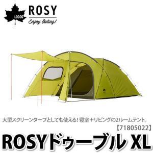 ロゴス テント LOGOS ROSY ドゥーブル XL 71805022(5人用テント)(メール便不可)(ラッピング不可)|homeshop