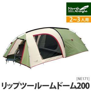 ノースイーグル NE171 リップツールームドーム200(メール便不可)|homeshop