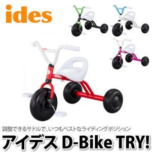 ides(アイデス) 三輪車 D-Bike TRY(ディーバイクトライ) 03090-3(2017モデル)(メール便不可)(ラッピング不可)|homeshop