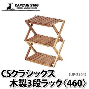 キャプテンスタッグ 木製ラック CSクラシックス 木製3段ラック(460) UP-2504(メール便不可)(ラッピング不可)|homeshop