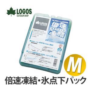 ロゴス 保冷剤 倍速凍結・氷点下パックM 81...の関連商品9