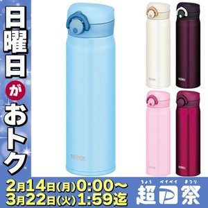 (真空断熱ケータイマグ)サーモス(THERMOS) 真空断熱ケータイマグ(0.5L/500ml) JNR-500 (水筒)(メール便不可)|homeshop