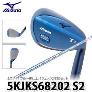 【限定品】MIZUNO ゴルフクラブ クラブセット T7 ブルーIP仕上げウェッジ2本組 5KJKS68202 S2 【メール便不可】【ラッピング不可】 homeshop