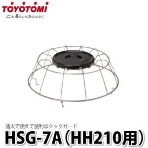 (オプション)トヨトミ クックガード HSG-7A(石油こんろ HH210用)(ラッピング不可)(メール便不可)|homeshop