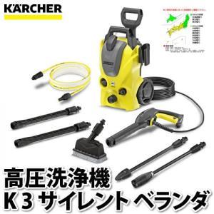 【高圧洗浄機】ケルヒャー (KARCHER) 高圧洗浄機 K3 サイレント ベランダ (東日本/西日本 選択式)【ラッピング不可】【メール便不可】|homeshop