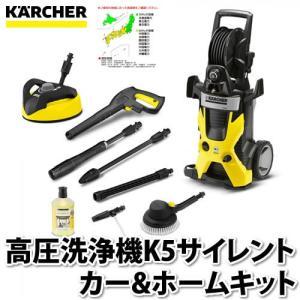 【高圧洗浄機】ケルヒャー(KARCHER) K5 サイレント カー&ホームキット 60Hz (1.601-943.0) 西日本地区用 【ラッピング不可】【メール便不可】 homeshop