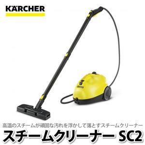 (スチームクリーナー)ケルヒャー スチームクリーナー SC2...
