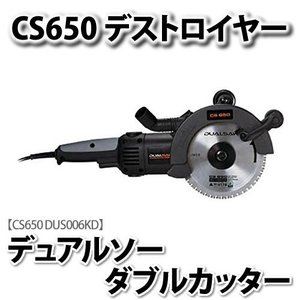【のこぎり】デュアルソー ダブルカッター CS650 DUS006KD 【ラッピング不可】【メール便不可】 homeshop