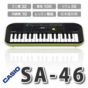 カシオ ミニキーボード SA-46 【キュートなボディと楽しい機能でお子様にも!】【メール便不可】