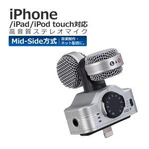 ZOOM IQ7 iphone用 マイク 録音 ズーム iphone対応 オーディオマイク ステレオ...