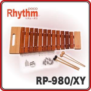 Rhythm poco(リズムポコ) サイロフォン RP-980/XY 【楽器玩具】【メール便不可】