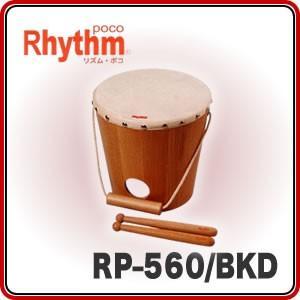 Rhythm poco(リズムポコ) バケットドラム RP-560/BKD 【楽器玩具】【メール便不可】