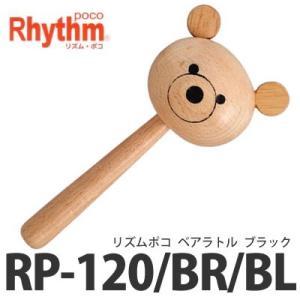Rhythm poco(リズムポコ) ベアラトル RP-120/BR/BL 【楽器玩具】【メール便不可】